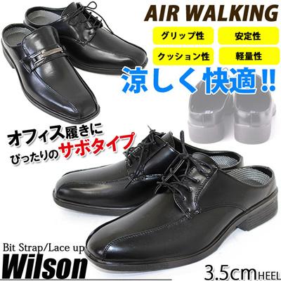 メンズビジネスシューズビットストラップ レースアップ AIR WALKING Wilson メンズ靴