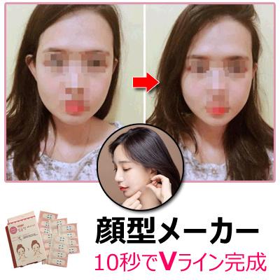 顔型メーカー / ドドレーブル / 10秒の奇跡 どんな顔の形も全て改善可能!韓国大型製薬会社より製造