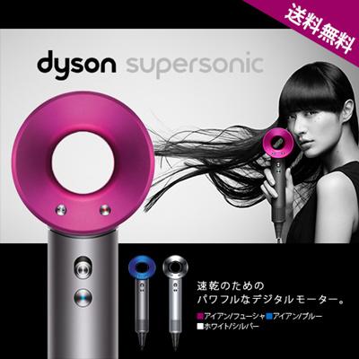 ★10/7~10/8限定!★≪クーポン全適用で35000円!≫【送料無料】Dyson Supersonic HD01 ULF【ヘアードライヤー】