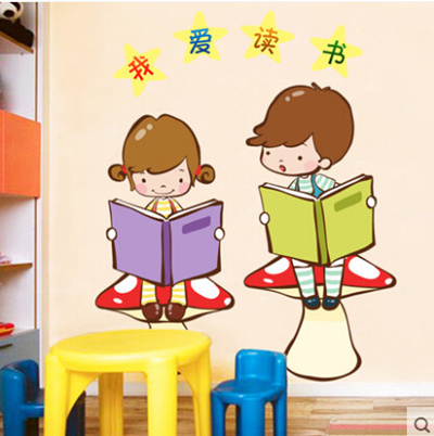 book corner wall i love reading wall stickers 图书角墙我爱读书图片