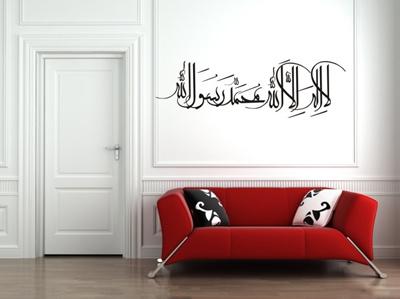 qoo10 large size islam wall sticker iws 013 furniture