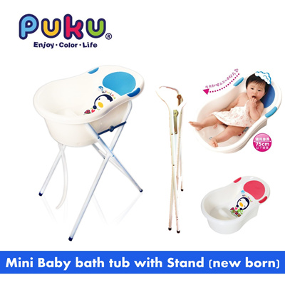 qoo10 puku baby mini bath tub with stand for newborn baby baby maternity. Black Bedroom Furniture Sets. Home Design Ideas