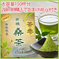 茶の雫 島根県産有機桑使用「桑茶」粉末