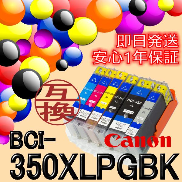 【クリックで詳細表示】【Cnaon BCI-350XLBK(ブラック) 互換インクカートリッジ】 ★期間限定・値下げしました!!★ 即日発送/安心1年保証 黒 キャノン Canon ICチップ付 互換 インクカートリッジ 大容量 染料インク 関連型番 BCI-350 XL PG BK BCI-351 BK CM Y GY BCI-351XL+350XL/6MP 350XLPGBK