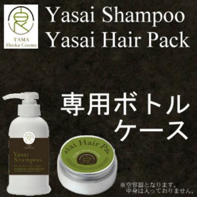 進化したヘアケア【YASAI シャンプー・ヘアパックシリーズ】専用ボトル/ケース 日本のヘアケアに「タマ食COSME」 TAMA Yasai Shampoo or Hairpackの画像