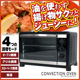 【送料無料】コンベクションオーブン オーブントースター ノンフライヤー 1台4役 マルチオーブン 唐揚げ フライ ヘルシー###オーブンCK-18AS☆###