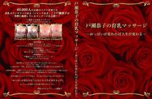 【DVD】戸瀬恭子の育乳マッサージ 〜おっぱいが変われば人生が変わる〜