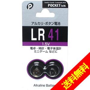 【送料無料】売れてます!アルカリボタン電池LR41(AG3、L736、192、36A相当品)の画像