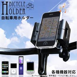 【スマホ・iphone対応】サイクリングや自転車での通勤に最適☆マルチ自転車ホルダー