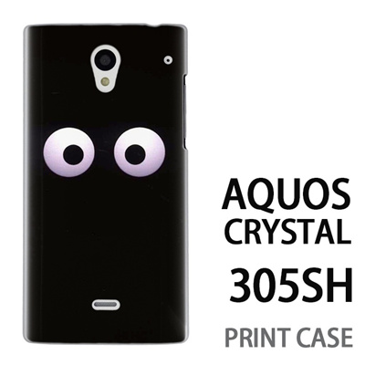 AQUOS CRYSTAL 305SH 用『0717 普通目』特殊印刷ケース【 aquos crystal 305sh アクオス クリスタル アクオスクリスタル softbank ケース プリント カバー スマホケース スマホカバー 】の画像