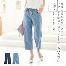 デニム バギーデニム ワイドパンツ アングル丈 9分丈 センタープレス センターライン フリンジ裾 サイズあり 2色 レディース