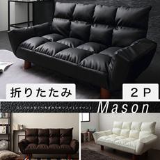 コンパクトなくつろぎカウチソファ【Mason】メイソン【送料無料】【smtb-f】