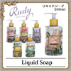 RUDY Nature&Arome Series リキッドソープ