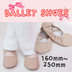 ToTo Ballet-Girl Kids Dance Dress Costume Ballet Shoes Simple-[No.22]/toe shoes/ballet tights/ballet bag/ballet shoes/t-shirts/Pink/korea/cute/concert/Uniforms/Leggings/SNS/2ne1/Girl style