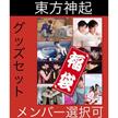 【3000円ポッキリ・送料無料】 東方神起 TVXQ 韓流 グッズセット 福袋3000 ak004-2