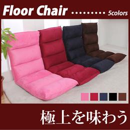 座椅子 低反発 送料無料 チェア リクライニング ソファチェア 座いす 座イス クッション 椅子 chair リラックスチェア
