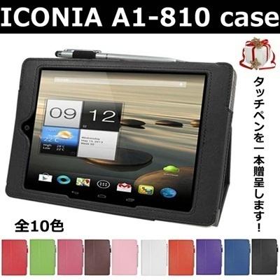 最新入荷 メール便送料無料 + タッチペンおまけ Acer ICONIA A1-810 ケース case エイサー A1-810 レザーケース スタンド機能付 エイサー 7.9型タブレット マンガロイドZ ケース ACER ICONIA A1-810 カバー Smart cover caseの画像