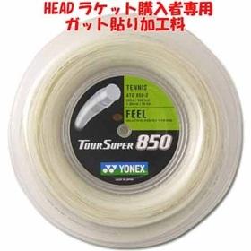 ヨネックス(YONEX) TOUR SUPER 850 1.30mm 【テニスラケット 当店指定ラケット購入者専用】【TSG】の画像
