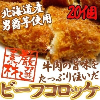 【送料無料】ビーフコロッケ60g×20個セット★選りすぐりの玉葱と北海道産の男爵芋に牛肉の旨みをたっぷりとそそぎ込みました♪の画像