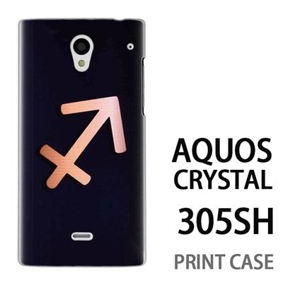AQUOS CRYSTAL 305SH 用『0720 星座いて座マーク』特殊印刷ケース【 aquos crystal 305sh アクオス クリスタル アクオスクリスタル softbank ケース プリント カバー スマホケース スマホカバー 】の画像