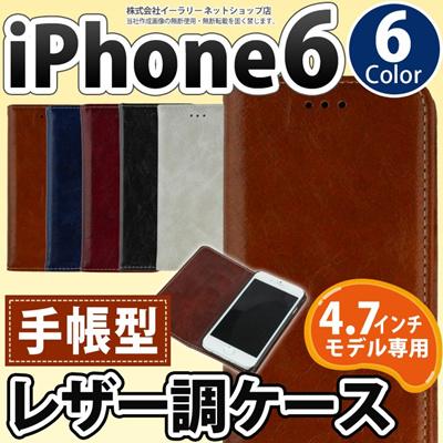 iPhone6s/6 ケース手帳型 レザー 調 手帳 case cover 横開き カードポケット スタンド 保護 大人 おしゃれ シック アイフォン6 DJ-IPHONE6-A15[ゆうメール配送][送料無料]の画像