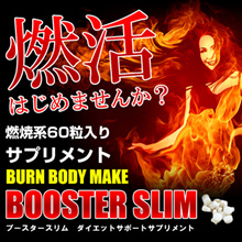 BOOSTERSLIM(ブースタースリムブラックジンジャー×フォルスコリ配合のサプリメント
