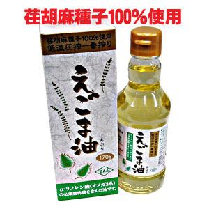 えごま油(荏胡麻種子100%使用)170g5400円以上で送料無料エゴマオイル