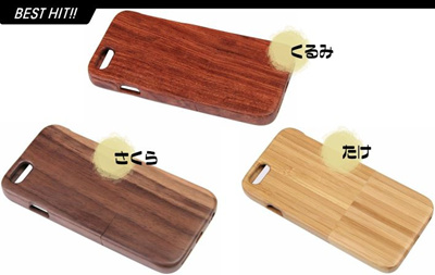iPhone6木製ケース(4.7インチ)木製ケースウッドケース上質な天然ウッド製WoodCaseforiPhone6保護ケース胡桃木くるみ桜木さくら天然竹bamboo