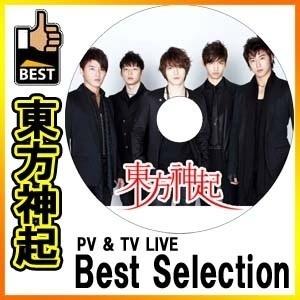◆韓流DVD◆ 東方神起 ベストセレクト TV LIVE TVXQ BEST SELECTION 韓国バラエティー番組 DVD◆K-POP DVD◆の画像