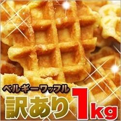 【訳あり】【送料無料】ベルギーワッフルどっさり1kg☆の画像