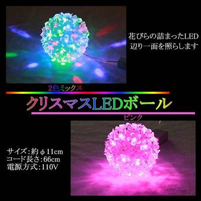 【レビュー記載で送料無料!】クリスマスLEDボール/5個セット/色選択可/MIX/ピンクの画像