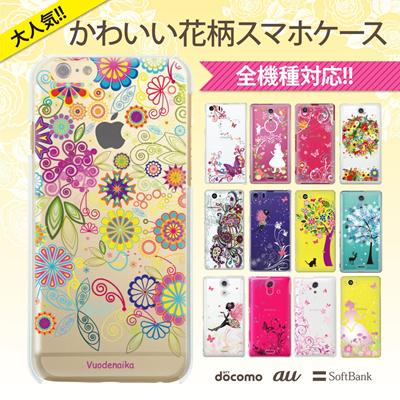 全機種対応 iPhone6 4.7inch Xperia Z1 f SO-02F SO-01F Xperia A SO-04E SO-02E SO-01E SO-03D SOL23 SOL22 IS12S ケース カバー スマホケース クリアケース ハードケース 花柄 08-zen-hanagaraの画像