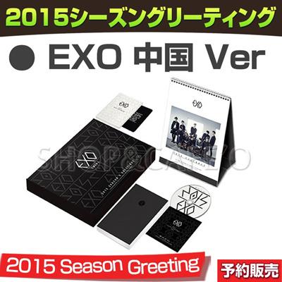 【19次予約/送料無料】2015 SM Seasons Greeting- EXO 中国 Ver【シーズングリーティング】の画像