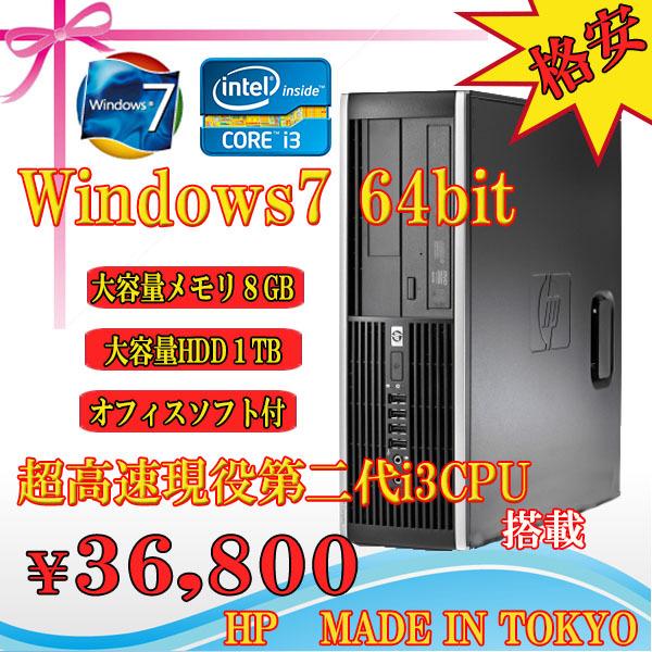 【クリックで詳細表示】[ヒューレットパッカード]中古パソコン送料無料 HP 6200 Corei3-2120 3.3GHz/メモリ8G/HDD1000G/DVD/リカバリ領域あり Win7 Pro 64ビット プロダクトキー付