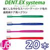 デント EX システマ スーパーテーパード毛 歯ブラシ ライオン 歯科専売品【 希望の購入者におまけ付 DENT.EX システマ 20本入り】
