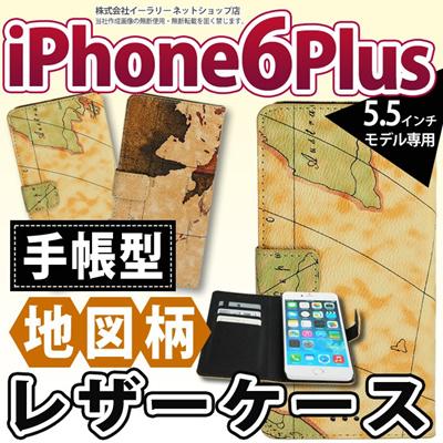 iPhone6sPlus iPhone6Plus ケース 手帳型 レザー 調 地図柄 手帳 マグネットロック カードポケット スタンド iPhone6plus アイフォン6プラス DJ-IPHONE62-A09[ゆうメール配送][送料無料]の画像