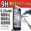 ★在庫有り即納★強化ガラスフィルムiPhone7/iPhone7Plus9H硬度0.26mm極薄保護フィルム 液晶保護シート アイフォン7【メール便送料無料】