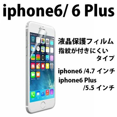 メール便送料無料!!iPhone6/iPhone6S/iPhone6S PLUS/iPhone6 PLUS 液晶保護フィルム 指紋が付きにくい アンチグレアタイプ サラサラ 保護シール(IPH-06-82-02)の画像