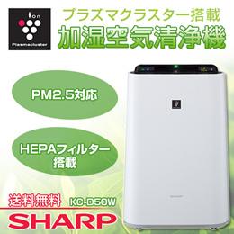 【PM2.5対応】SHARP プラズマクラスター搭載 加湿空気清浄機 ホワイト系 KC-D50-W [ホワイト系]