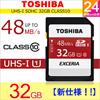 東芝 SDカード SDHC カード 32GB class10 クラス10 EXCERIA UHS-I 48MB/s パッケージ品
