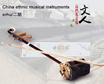 China national musical instruments erhu 二胡/Shanghai rosin string tuner