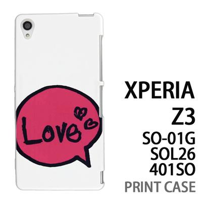 XPERIA Z3 SO-01G SOL26 401SO 用『0617 LOVE』特殊印刷ケース【 xperia z3 so01g so-01g SO01G sol26 401so docomo au softbank エクスペリア エクスペリアz3 ケース プリント カバー スマホケース スマホカバー】の画像