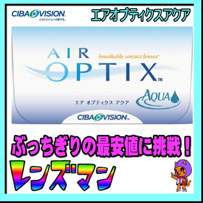 6箱以上送料無料エアオプティクスアクア6枚入り大特価数量限定シリコン2ウィクエアオプティクスアクアチバビジョン2ウィク2week
