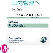 【テレビで紹介された】バイオガイア プロデンティス 30粒 生きる乳酸菌 歯周病予防 虫歯予防 歯科専売品 ゆうパケット5つまで