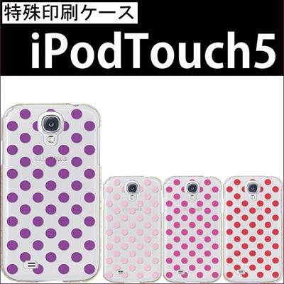 特殊印刷/iPodtouch5(第5世代)iPodtouch6(第6世代) 【アイポッドタッチ アイポッド ipod ハードケース カバー ケース】(カラードットM)CCC-002Rの画像