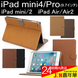 iPad Air iPad Mini ipadmini2 ipadmini4 iPad Pro(9.7インチ)ケース カバー アンティーク PU レザーケース