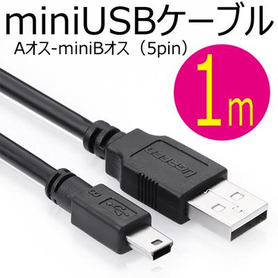 【送料無料】miniUSBケーブル ミニUSBケーブル Aオス-miniBオス(5pin)インターフェース/コネクタ/デジカメ/MP3/MP4/車載ハンズフリーキット/PSP/PS3/コントローラー/充電/データ転送/中華Androidタブレット/Windows/Mac/USB2.0/1.1【約1m】の画像