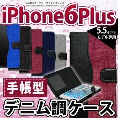 iPhone6sPlus/6Plus ケース 手帳型 デニム 調 手帳 横開き マグネットロック カードポケット スタンド iPhone6plus アイフォン6プラス DJ-IPHONE62-A02[ゆうメール配送][送料無料]の画像