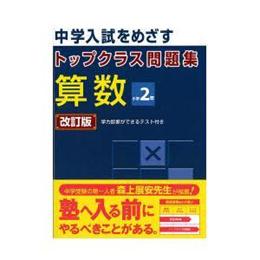 トップクラス問題集 算数2年 改訂|文理|送料無料