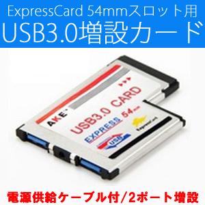 【送料無料】[ExpressCard規格54mm]挿しても出っ張らず変換いらず!ノートPCに高速USB3.0を2ポート増設 ExpressCard 54スロット用USB3.0 2ポート増設カード USB追加電源 ノートPC専用 パソコン本体接続 54mm express 拡張スロット インターフェースカードの画像